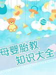 母婴胎教知识大全-刘勇瑞-播音刘夏