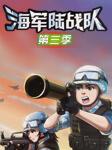 【特种兵学校海战篇】海军陆战队(第三季)-八路叔叔-八路叔叔