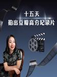 十五天:拍出豆瓣高分纪录片-刘仕杰-宅记优品CV部,安宁