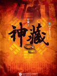 神藏(二):异能初现-打眼-谷仓