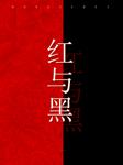 红与黑(底层青年奋力跻身上流社会)-司汤达-说道天明