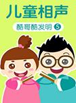 儿童相声:酷哥酷发明(五)-俞愉-口袋故事