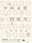 中国文化的张力:传统解故-刘梦溪-月下江枫