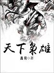 天下梟雄-高月-說書人趙亮