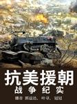 抗美援朝战争纪实-李英,吴信泉,江拥辉-叶寻