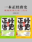 一本正经唐史(两册)-皮唐先生-播音燕三娘