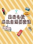 英国名校原版自然拼读(基础+进阶)-Mrs.Harris & Yvonne Chen-Yvonne Chen