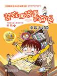 装在口袋里的爸爸:童话大冒险-杨鹏-浙江少年儿童出版社
