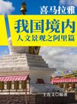 喜馬拉雅·我國境內人文景觀之阿里篇-王連文-朱株兒