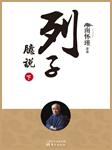 列子臆说·下册(南怀瑾国学经典)-南怀瑾-南怀瑾大学堂