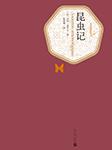 昆虫记-(法)让-亨利·法布尔著 陈筱卿译-人民文学出版社