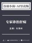 专家诊治肝病-AI导读-谷臻小简