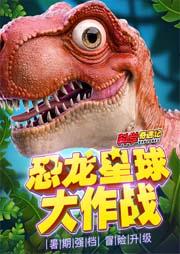 科学奇遇记·恐龙星球大作战-宝宝剧场编剧团队-宝宝剧场