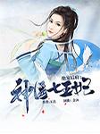 绝宠后府:神医七王妃-玉熹-心蓝