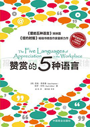 赞赏的五种语言-盖瑞·查普曼,保罗·怀特,延玮[译]-凡心涤尘