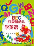 BEC红袋鼠幼儿学英语-吴青,陈恕-21世纪幼教