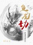 鱼龙劫(一):靖康英雄传-蔡竹青-剑涛
