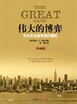 伟大的博弈:华尔街金融帝国的崛起(珍藏版)-约翰·斯蒂尔·戈登,祁斌[译]-中信书院