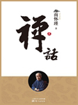 禅话(南怀瑾国学经典)-南怀瑾-南怀瑾大学堂