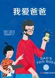 我爱爸爸(新加坡人气童书)-江莉莉-董乐