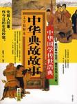 中华典故故事(孙刚演播)-书立方-孙刚