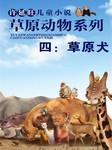 许廷旺儿童小说草原动物系列(四):草原犬-许廷旺-晓寒