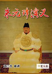 刘兰芳:朱元璋演义-刘兰芳-刘兰芳