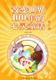 改变世界100年的童话(4册合集)-祖春明-杜丽丽