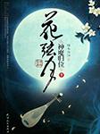 花弦月 | 无赖少女与大魔头的玄幻之恋(大神作品)-当木当泽-梦生文化