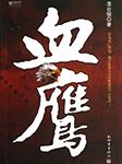血鹰-澹台镜-钟繇