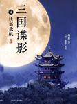 三国谍影4:江东杀机-何慕-百川