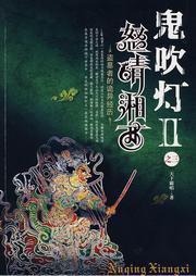 鬼吹灯二:怒晴湘西(第三卷)-天下霸唱-国风