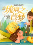 花仙执事洛拉:琉璃苣之梦-安德维京-糖小糖