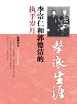 击浪生涯:李宗仁和郭德洁的执手岁月-苏理立-笑月