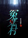 冤鬼村-紫龙幽梦-夏恓恓