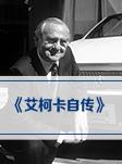 解读《艾柯卡自传》:一位强硬的管理者的无畏历程-今今乐道-杨铄今