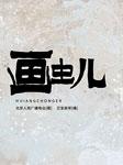 画虫儿(广播剧·艾宝良演播)-北京人民广播电台-悦库时光,艾宝良