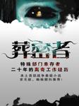 葬密者(套装全四册)-中雨-悦库时光,罗兵