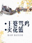 王婆骂鸡、卖花篮-张小萍,张启生-张小萍(黄梅戏演员)