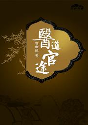 医道官途-石章鱼-黎波