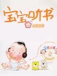 宝宝听书(二)-佚名-赵柯