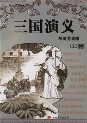 單田芳:三國演義(125回版)-單田芳-單田芳