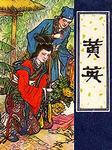 聊斋之黄英-佚名-王玥波