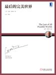 最后的完美世界(现代管理学之父作品)-彼得·德鲁克-冬宣
