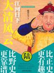 大清风云(六):江河日下-鹿鼎公子-大灰狼