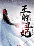 王的丑妃-水漓汐-播音青墨