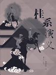 桂系演义(全集)-黄继树-鬼面