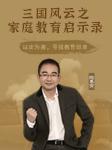 三国风云之家庭教育启示录-陈禹安-良师雅集