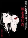 单身女性情感失误:调查与诊断-王宇-晓 雅