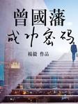 曾国藩成功密码-杨毅-凤娱有声